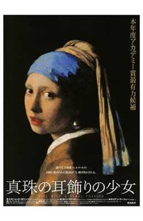 Girl with a Pearl Earring, c.1665 by Johannes Vermeer art print